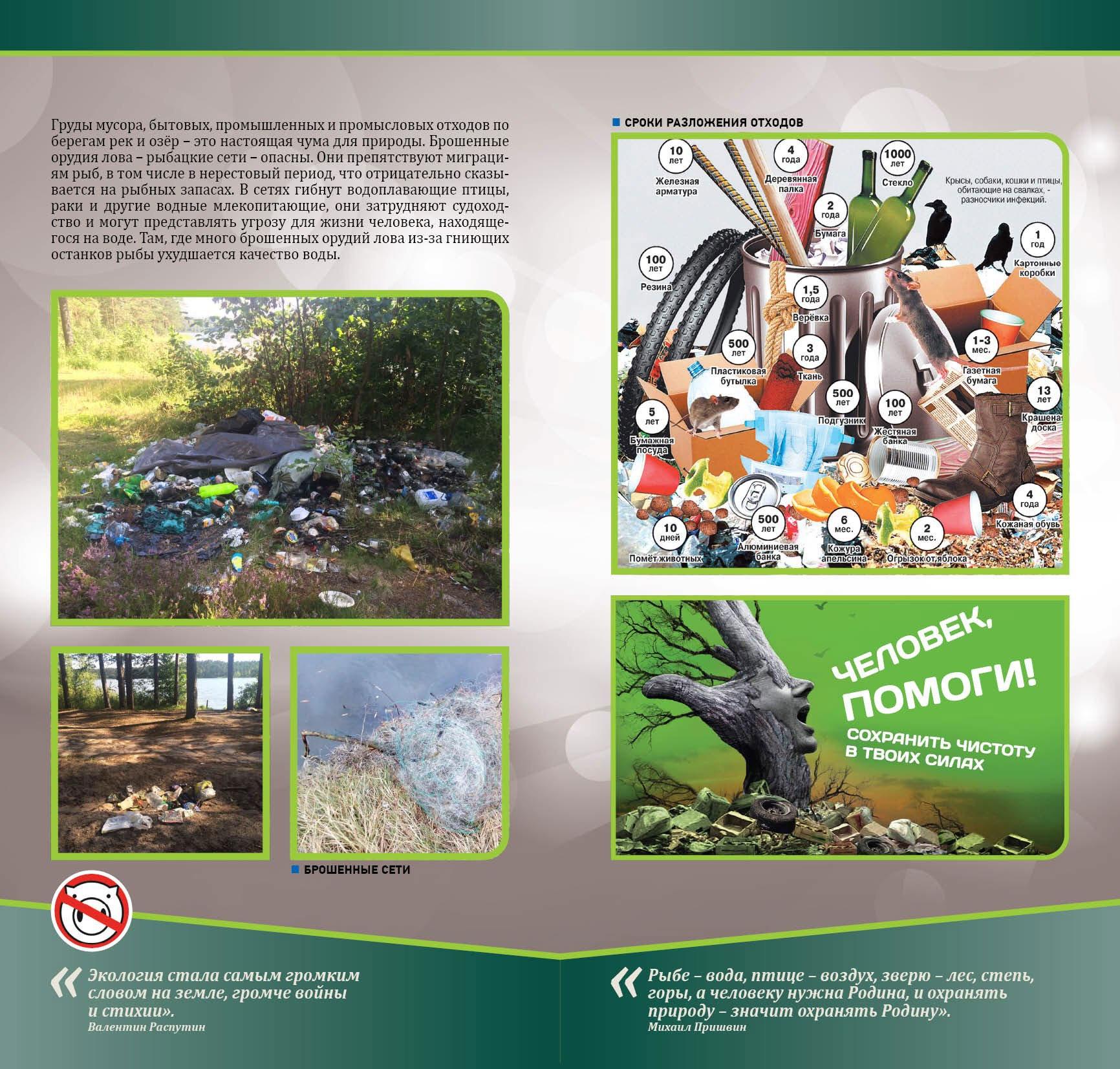 Информационная брошюрапсковского экологического движения ЗА ЧИСТЫЙ БЕРЕГ